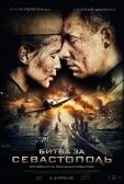 """Фильм """"Битва за Севастополь"""""""