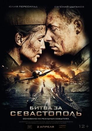 Фильм «Битва за Севастополь»