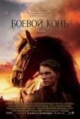 """Фильм """"Боевой конь (War Horse)"""""""