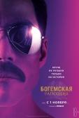 "Фильм ""Богемская рапсодия (Bohemian Rhapsody)"""