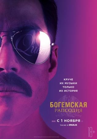 Богемская рапсодия (Bohemian Rhapsody)