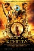 """Фильм """"Боги Египта (Gods of Egypt)"""""""