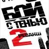 """Фильм """"Бой с тенью 2: Реванш"""""""