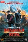 """Фильм """"Большая игра (Big Game)"""""""