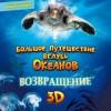Большое путешествие вглубь океанов 3D: Возвращение (Turtle: The Incredible Journey)