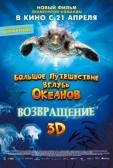 """Фильм """"Большое путешествие вглубь океанов 3D: Возвращение (Turtle: The Incredible Journey)"""""""