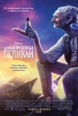 """Фильм """"Большой и добрый великан (The BFG)"""""""