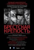 """Фильм """"Брестская крепость"""""""