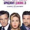 """Фильм """"Бриджит Джонс 3 (Bridget Jones"""