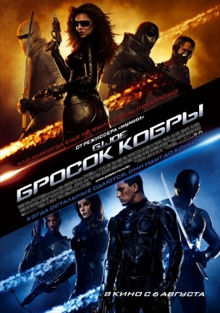 Бросок кобры (G.I. Joe: The Rise of Cobra)