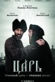 """Фильм """"Царь"""""""