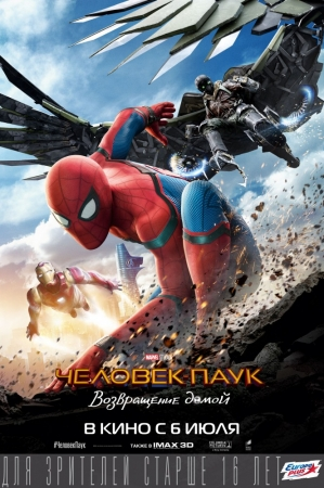 Фильм «Человек-паук: Возвращение домой (Spider-Man: Homecoming)»