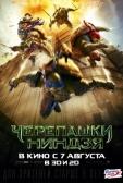 "Фильм ""Черепашки-ниндзя (Teenage Mutant Ninja Turtles)"""