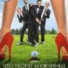 """Фильм """"Что творят мужчины!"""""""