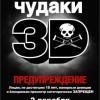 Фильм «Чудаки 3D (Jackass 3D)»