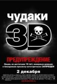 "Фильм ""Чудаки 3D (Jackass 3D)"""