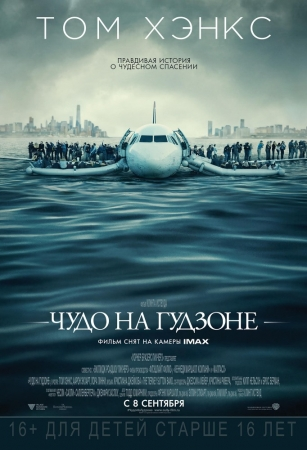 Чудо на Гудзоне (Sully)