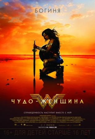 Фильм «Чудо-женщина (Wonder Woman)»