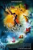 """Фильм """"Cirque du Soleil: Сказочный мир (Cirque du Soleil: Worlds Away)"""""""