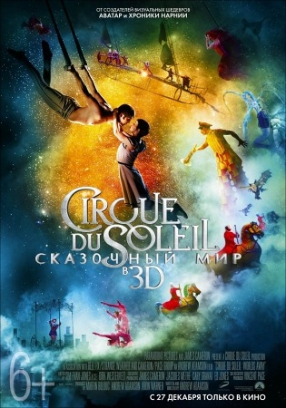 Cirque du Soleil: Сказочный мир (Cirque du Soleil: Worlds Away)