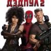 Фильм «Дэдпул 2 (Deadpool 2)»