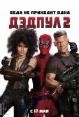 """Фильм """"Дэдпул 2 (Deadpool 2)"""""""