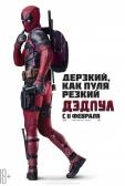 """Фильм """"Дэдпул (Deadpool)"""""""