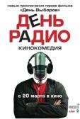 """Фильм """"День радио"""""""