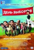 """Фильм """"День выборов"""""""