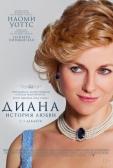 """Фильм """"Диана: История любви (Diana)"""""""