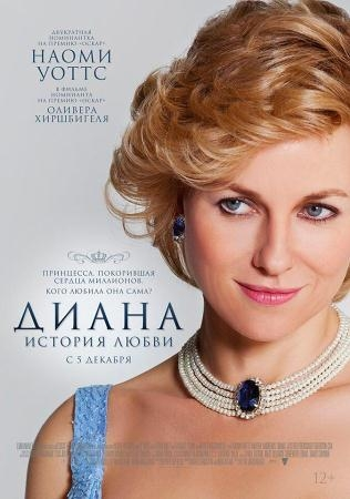 Диана: История любви (Diana)
