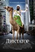 """Фильм """"Диктатор (The Dictator)"""""""
