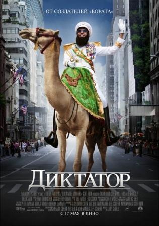 Диктатор (The Dictator)