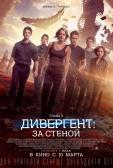 "Фильм ""Дивергент, глава 3: За стеной (The Divergent Series: Allegiant)"""
