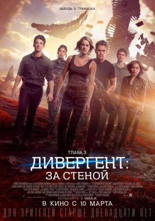 Дивергент, глава 3: За стеной (The Divergent Series: Allegiant)