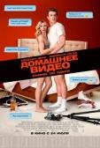 """Фильм """"Домашнее видео (Sex Tape)"""""""