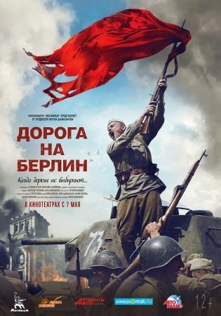 Фильм «Дорога на Берлин»