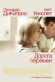 "Фильм ""Дорога перемен (Revolutionary Road)"""