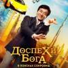 Фильм «Доспехи бога: В поисках сокровищ (Gong fu yu jia)»