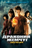 "Фильм ""Драконий жемчуг: Эволюция (Dragonball Evolution)"""