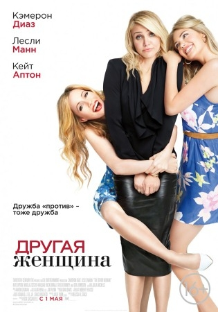 Другая женщина (The Other Woman)