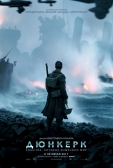 "Фильм ""Дюнкерк (Dunkirk)"""