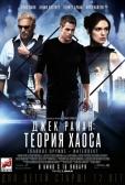 """Фильм """"Джек Райан: Теория хаоса (Jack Ryan: Shadow Recruit)"""""""