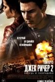 """Фильм """"Джек Ричер 2: Никогда не возвращайся (Jack Reacher: Never Go Back)"""""""