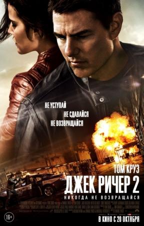 Джек Ричер 2: Никогда не возвращайся (Jack Reacher: Never Go Back)