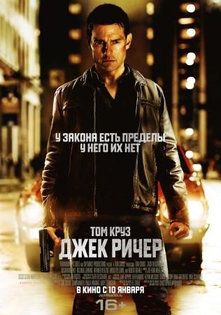 Джек Ричер (Jack Reacher)