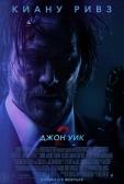 """Фильм """"Джон Уик 2 (John Wick: Chapter Two)"""""""