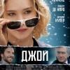 """Фильм """"Джой (Joy)"""""""