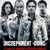 "Фильм ""Эксперимент «Офис» (The Belko Experiment)"""