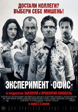 Фильм «Эксперимент «Офис» (The Belko Experiment)»